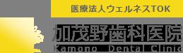 加茂野歯科医院 Kamono Dental Clinic