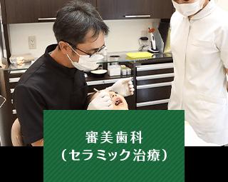 審美歯科(セラミック治療)